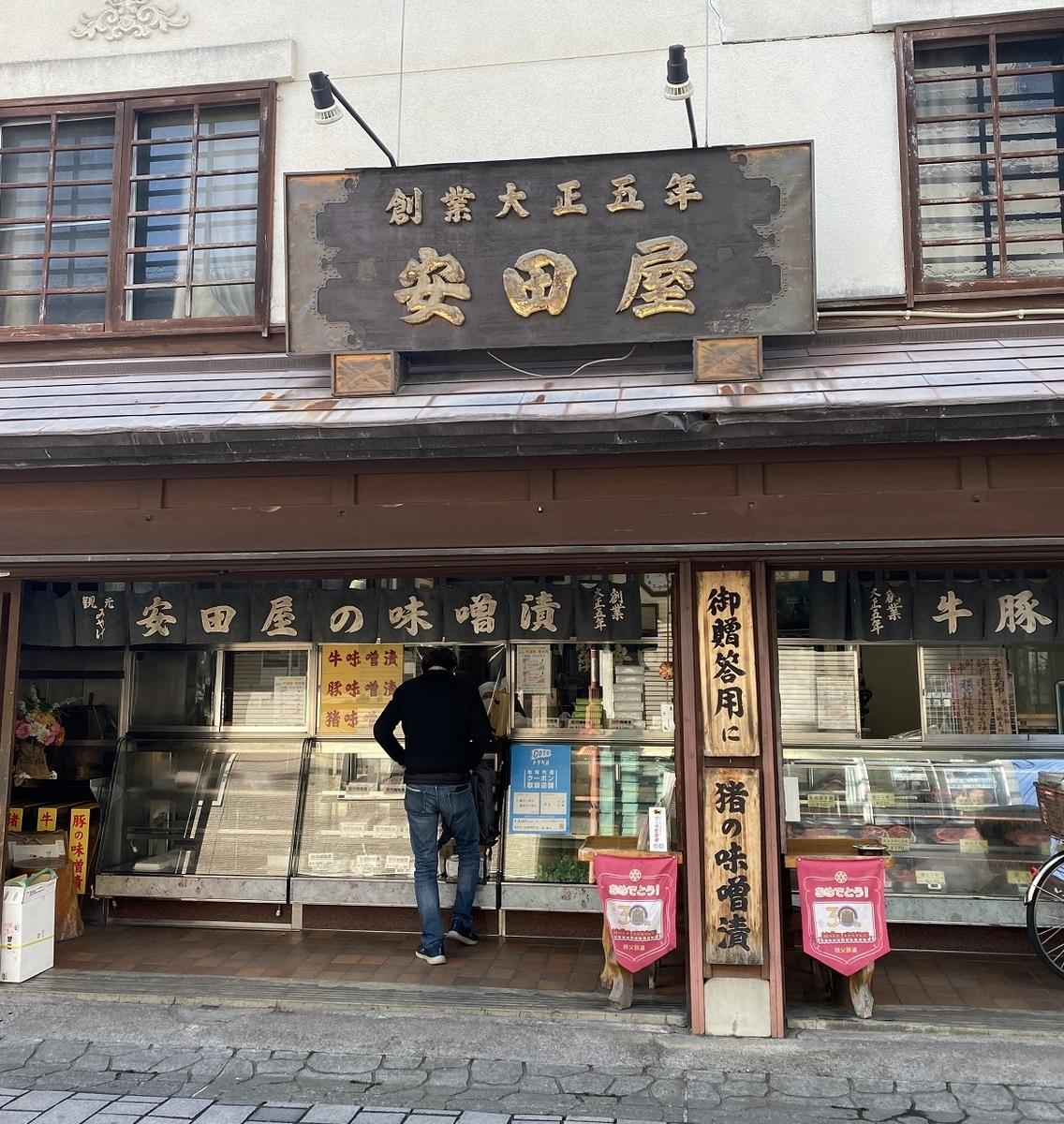 参道沿いの味噌漬け押しの肉屋「安田屋」