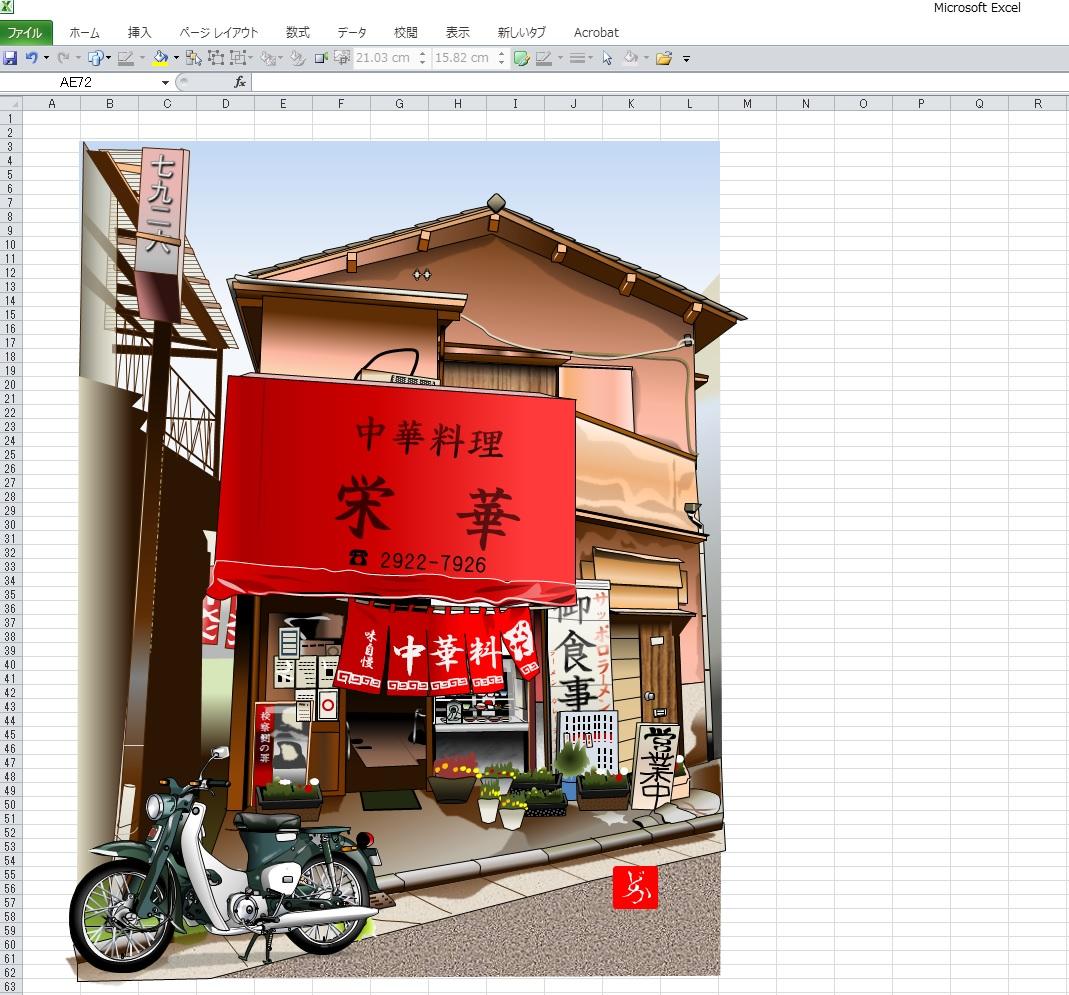 所沢の町中華「栄華」のエクセル画イラストキャプチャ版