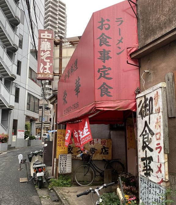 一瞬廃業店舗を思わせる激渋町中華「栄華」の勇姿