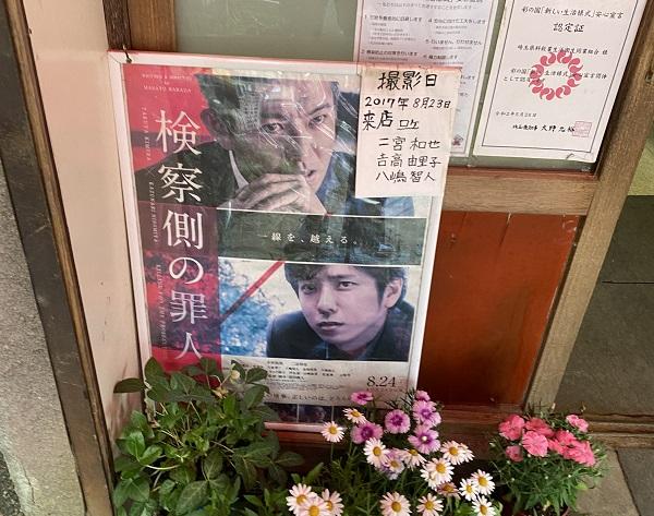 店先のロケした映画のポスター。ニノ来店だ。