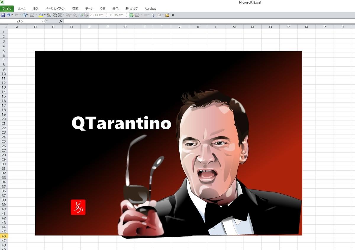 クエンティン・タランティーノのエクセル画イラストキャプチャ版