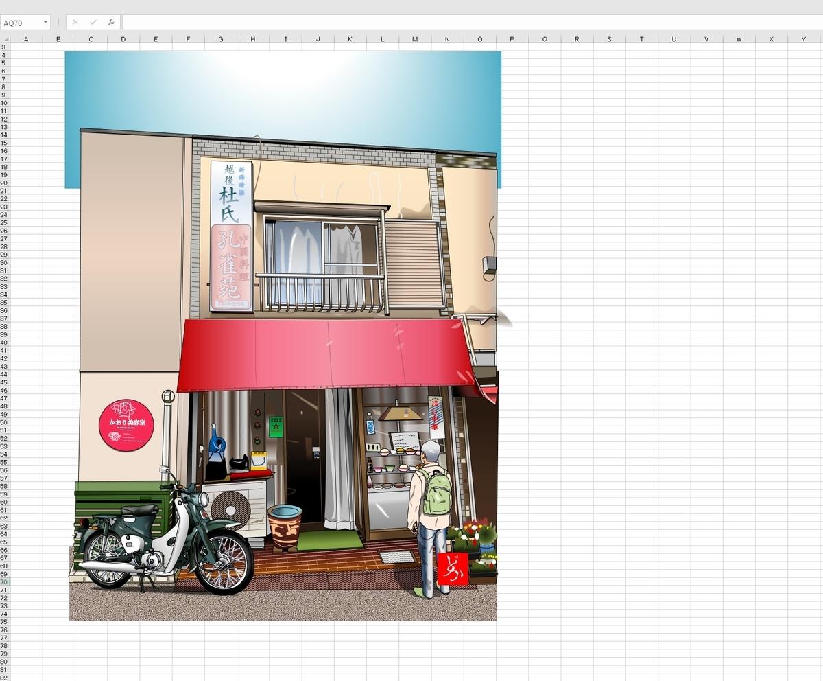 ひばりが丘の町中華「孔雀苑」のエクセル画キャプチャ版