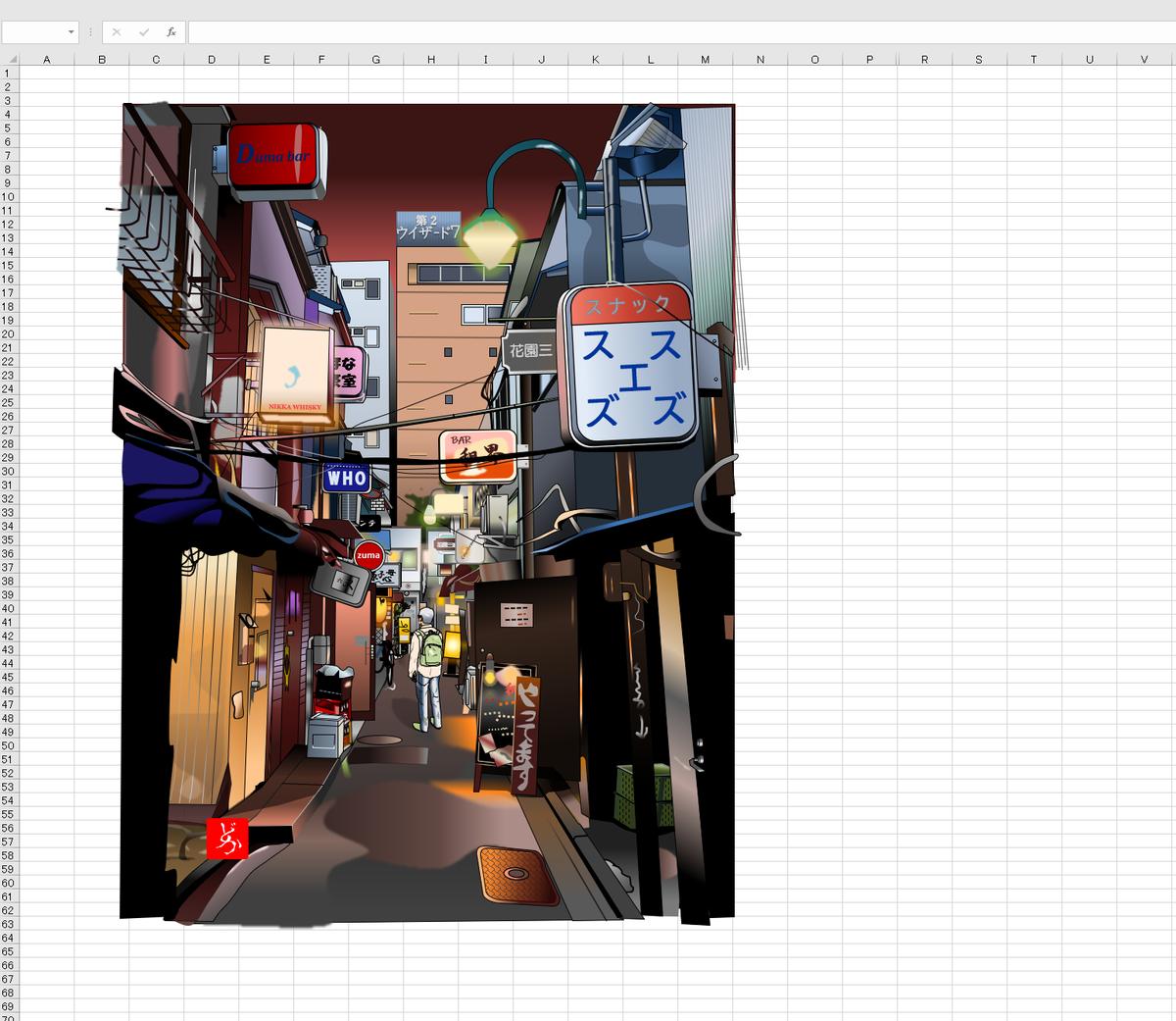 新宿「ゴールデン街」のエクセル画