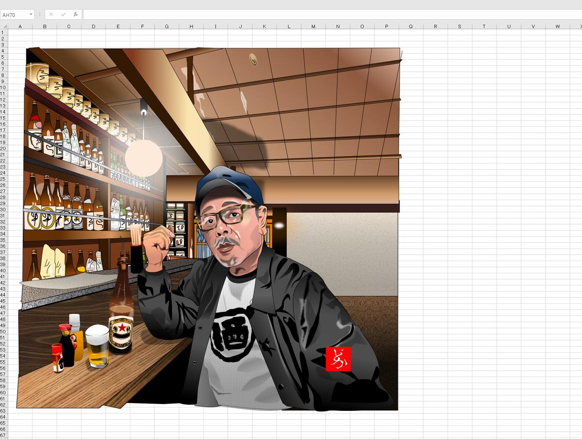 飲酒業界の元祖スター、なぎら健壱のエクセル画イラストキャプチャ版