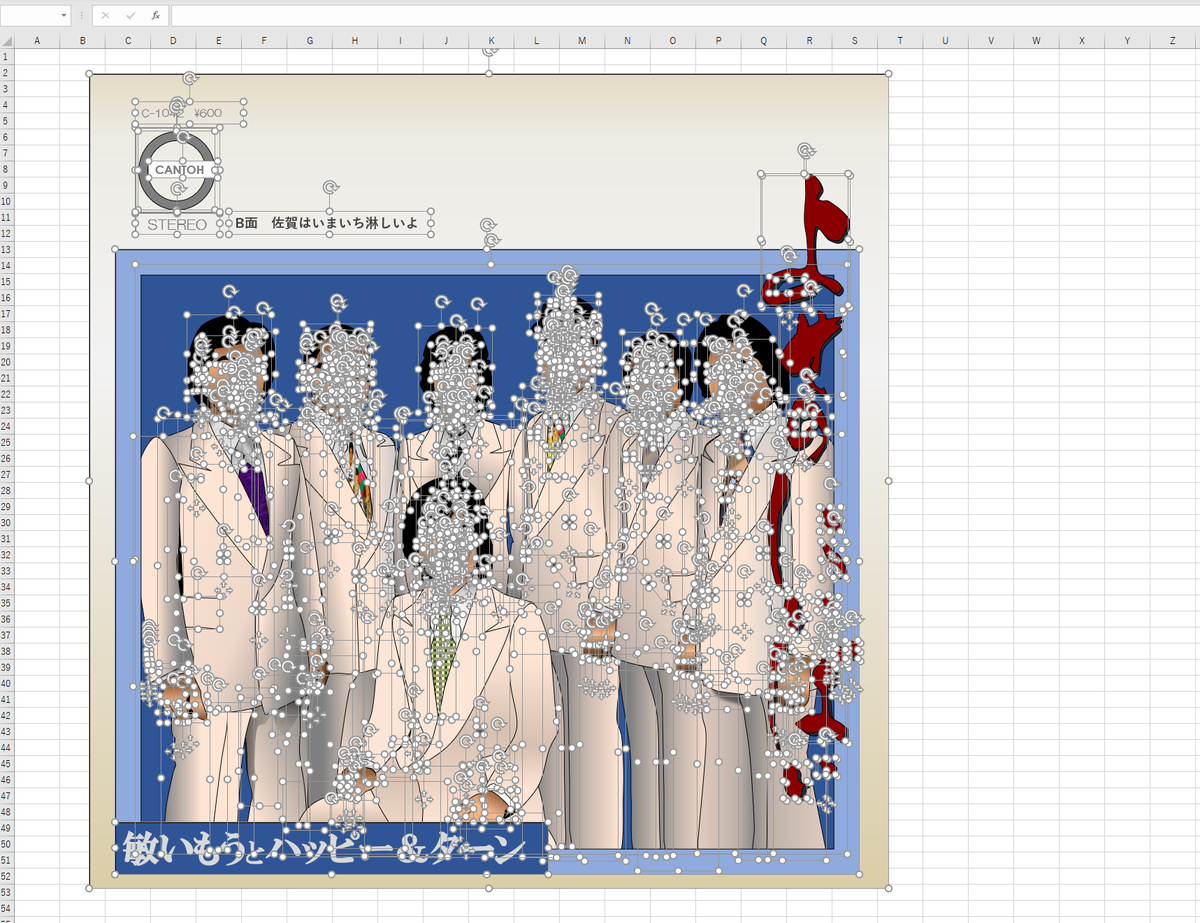 敏いとうとハッピー&ブルー+柳田のゆるエクセル画ドット版