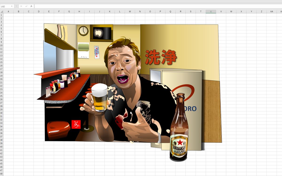 町中華の黒帯、玉袋筋太郎、玉ちゃんのエクセル画イラスト