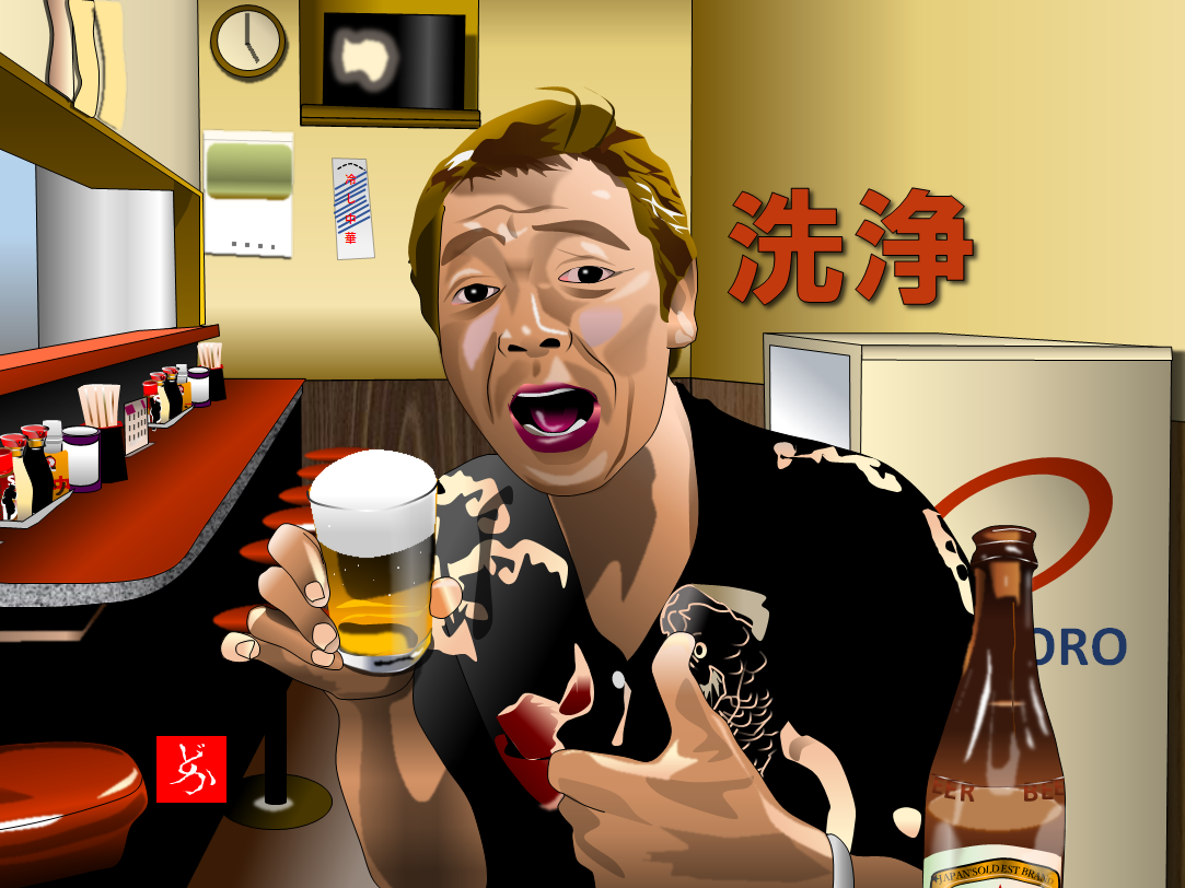 町中華の黒帯、玉袋筋太郎=玉ちゃんのエクセル画イラスト