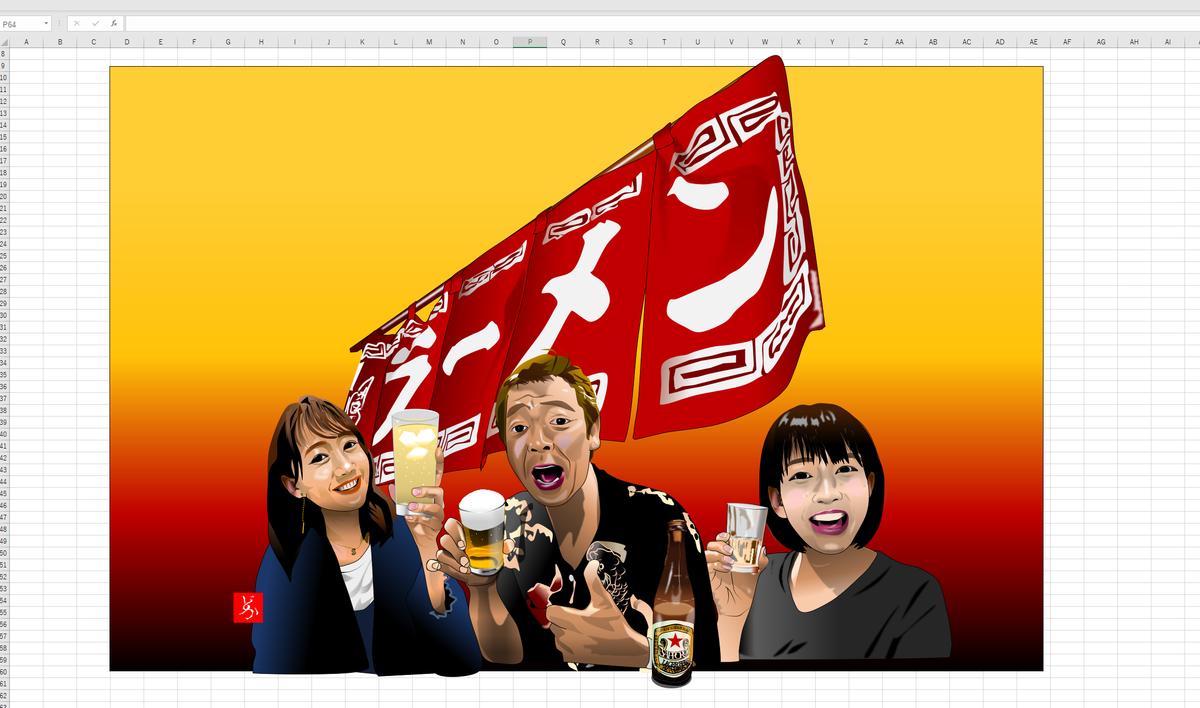 『町中華で飲ろうぜ』のエクセル画イラスト全員集合キャプチャ版