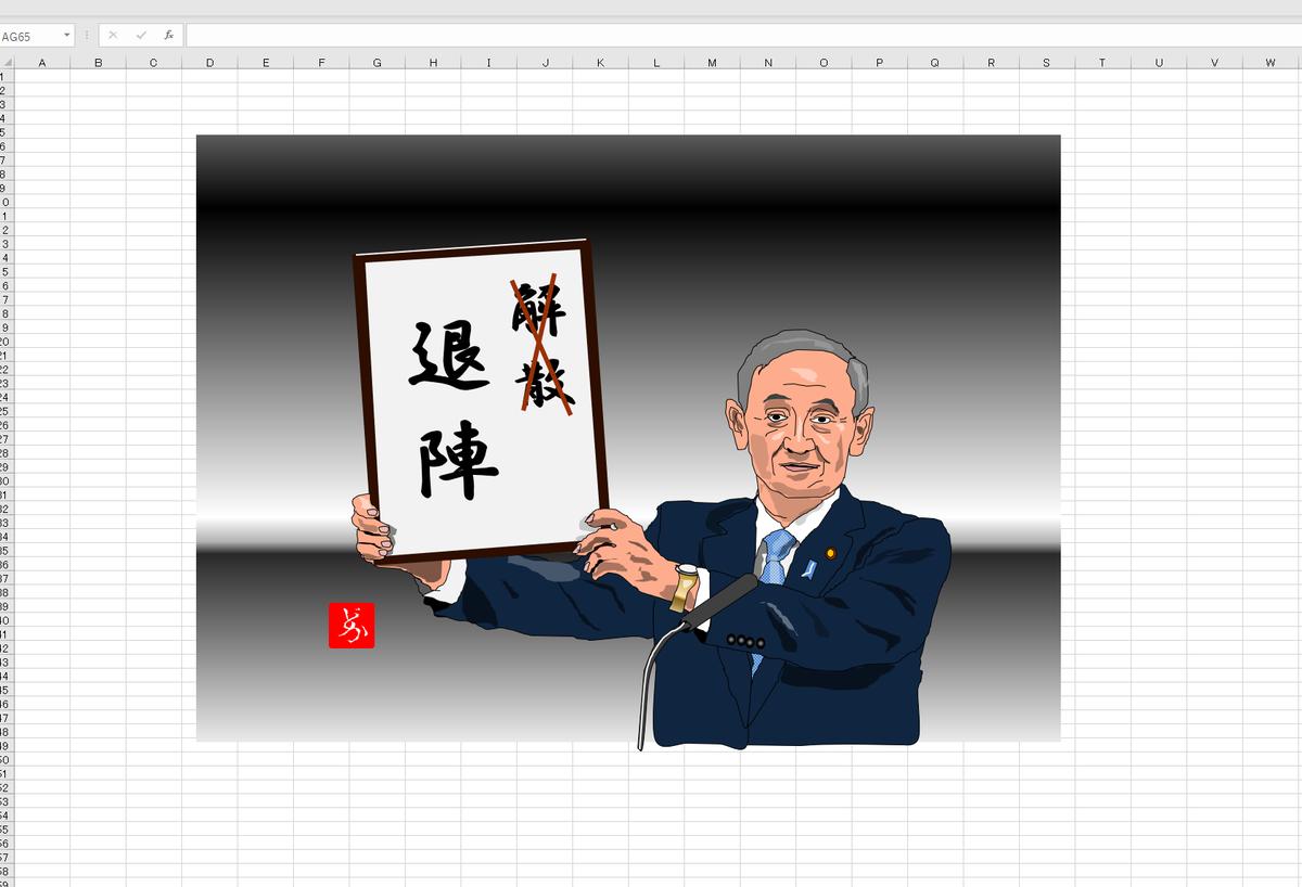第99第内閣総理大臣菅さんのエクセル画イラストキャプチャ版