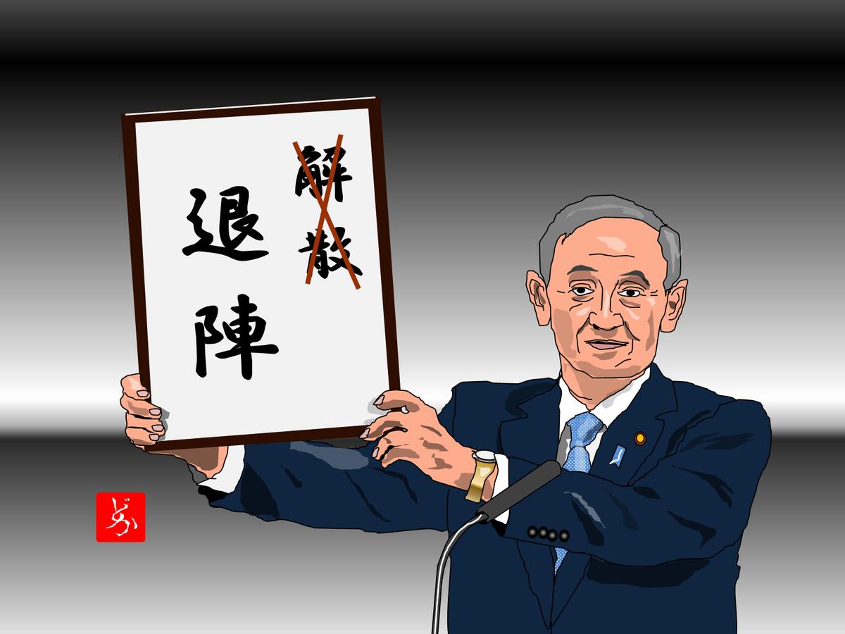 退陣する第99代内閣総理大臣菅総理のエクセル画イラスト