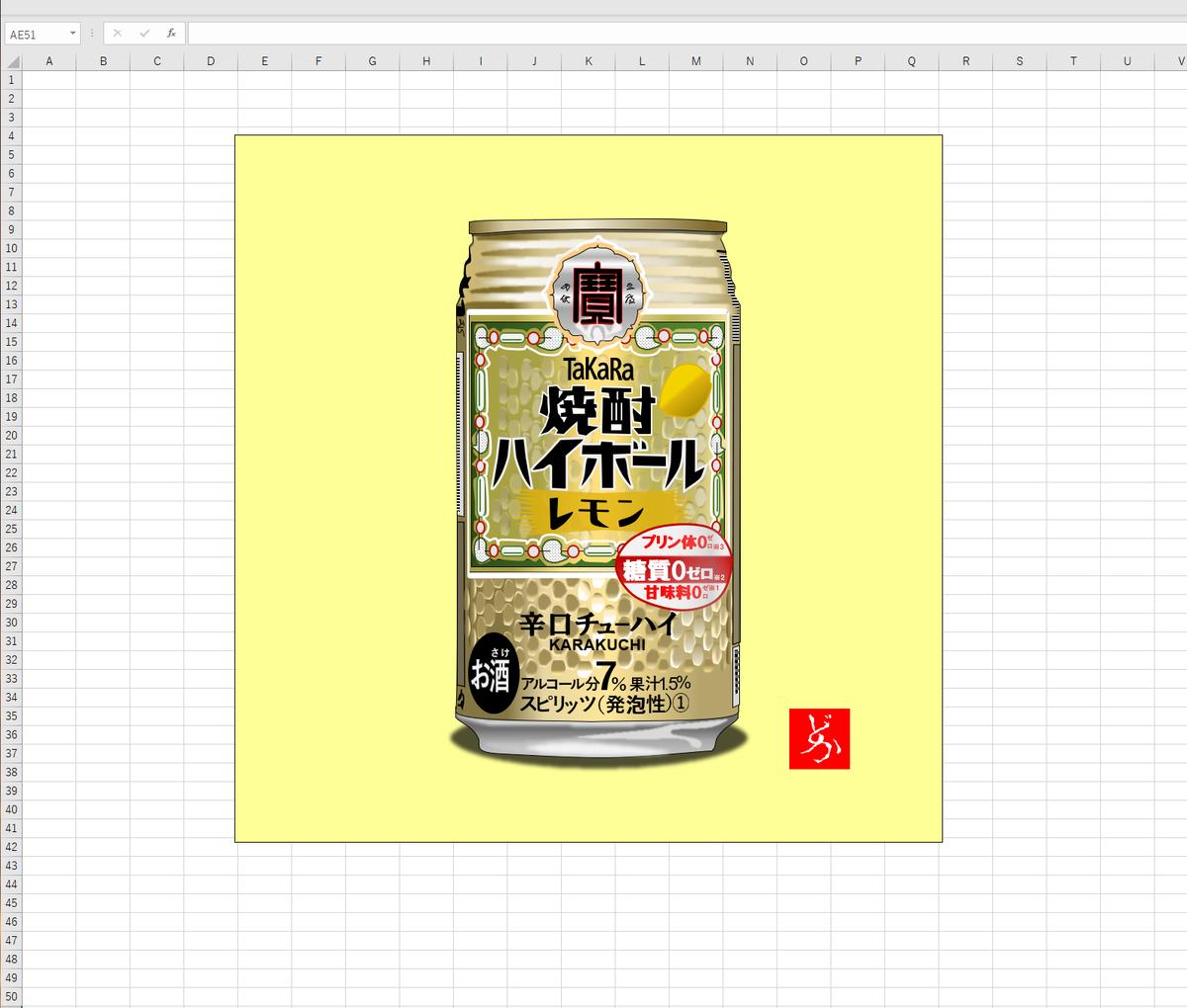 タカラ焼酎ハイボールレモンのエクセル画イラスト