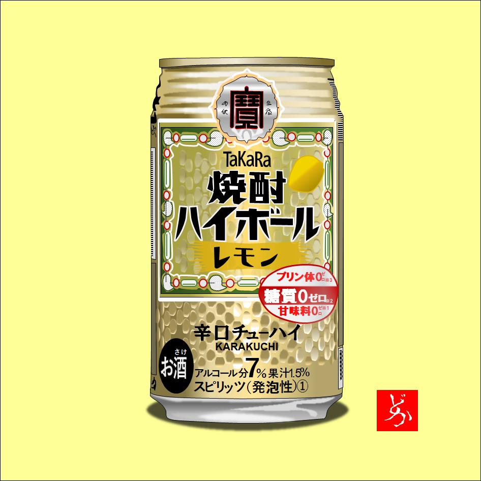 「タカラ焼酎ハイボールレモン」のエクセル画イラスト