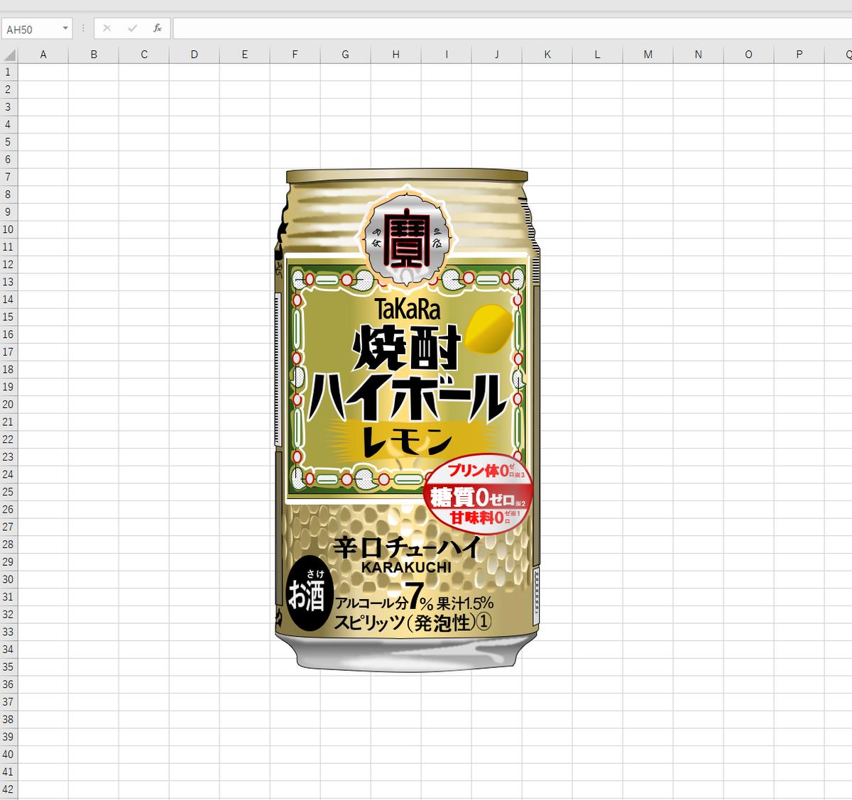 「タカラ焼酎ハイボールレモン」のエクセル画ディンプルなし
