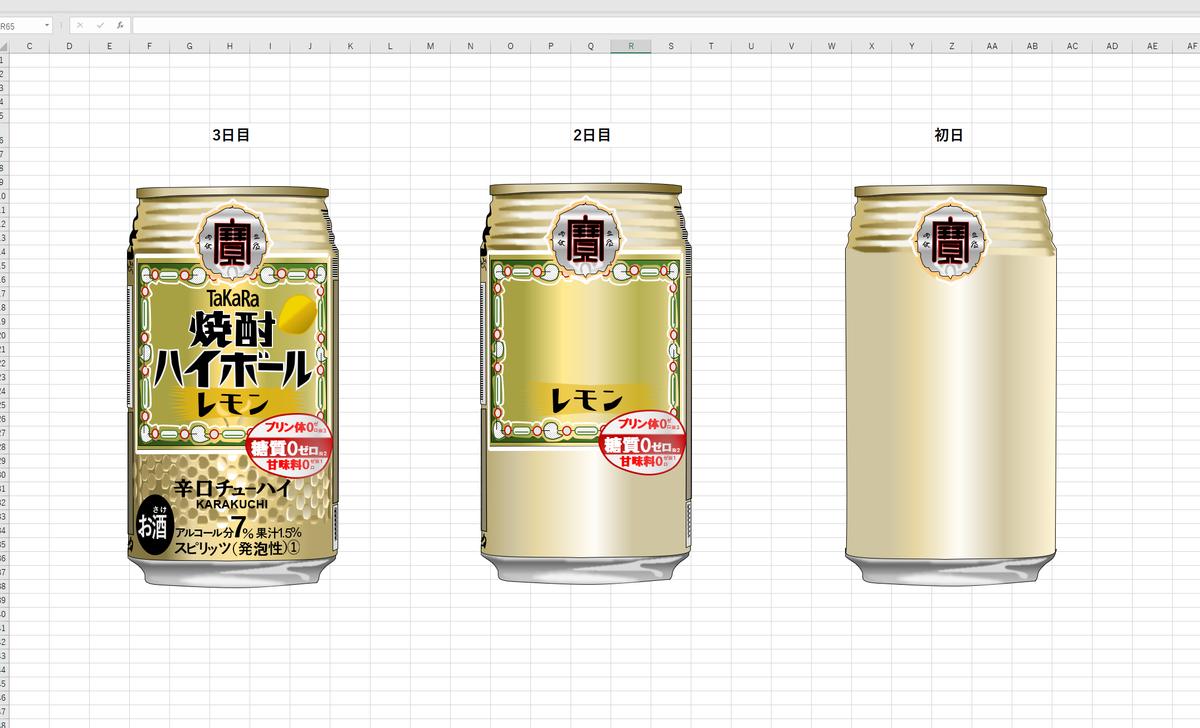 タカラ焼酎ハイボールレモンのエクセル画作画過程3日目