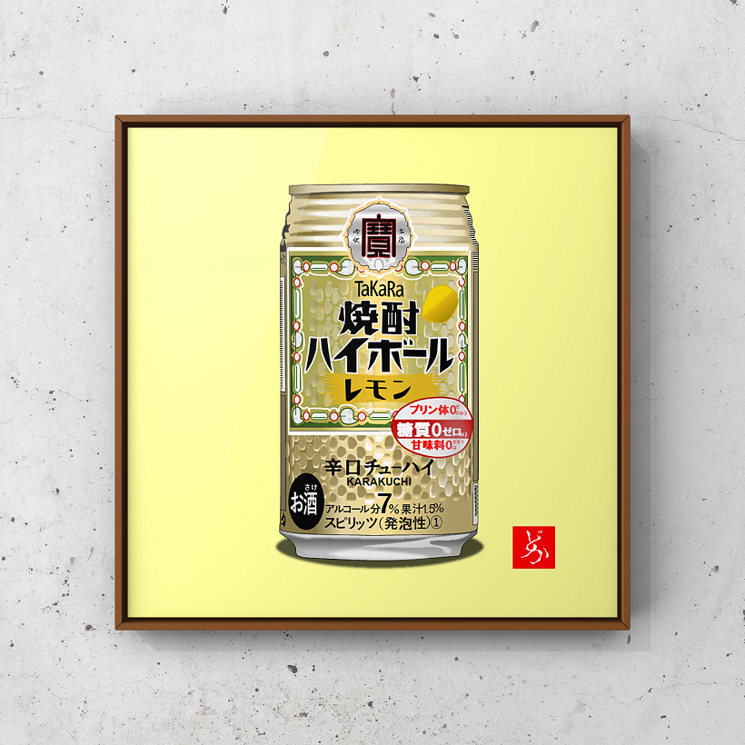 「タカラ焼酎ハイボールレモン」のエクセル画イラストタカラ額装版