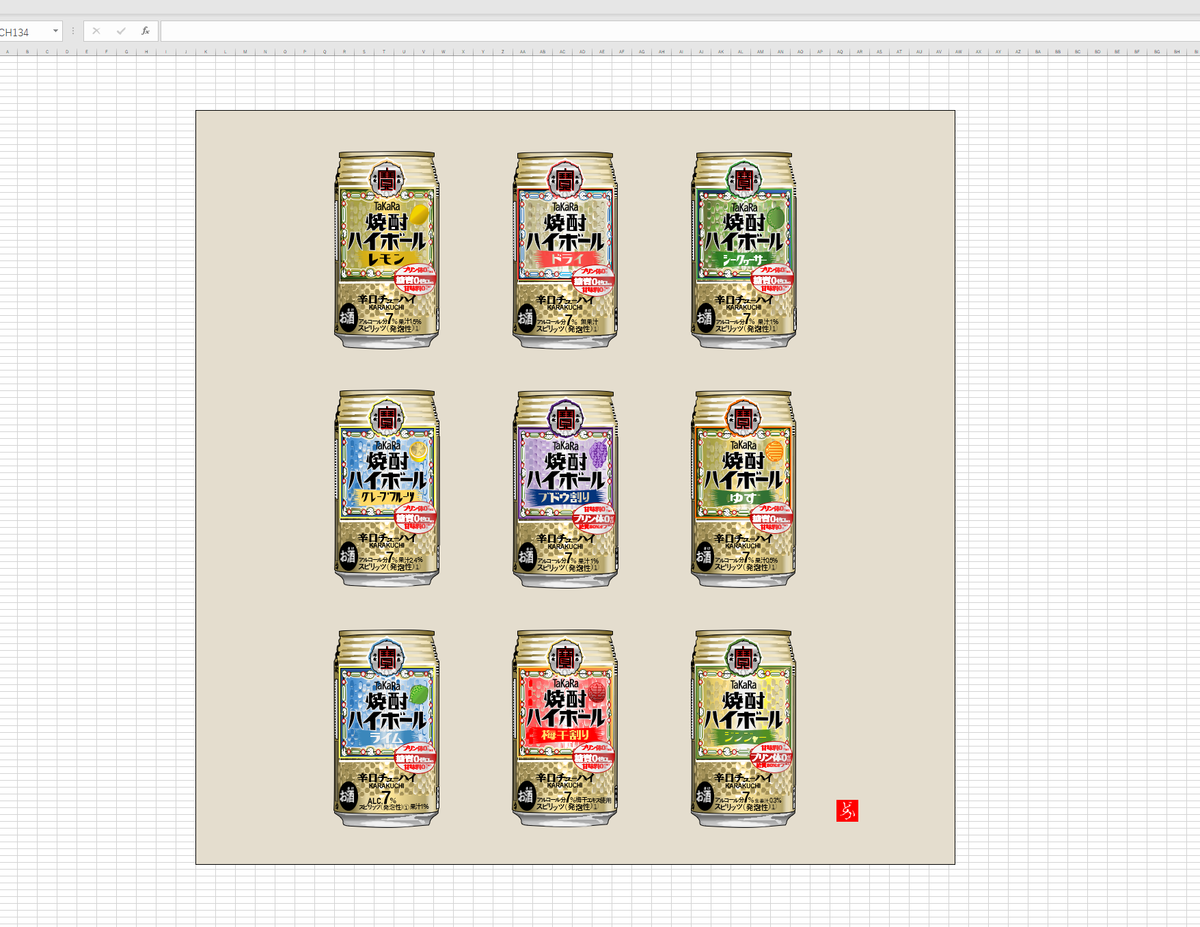「タカラ焼酎ハイボール」の「キャンベル缶」風エクセル画イラストキャプチャ版