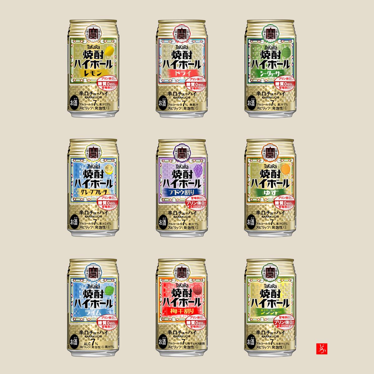 「タカラ焼酎ハイボール」の「キャンベル缶」風エクセル画イラスト
