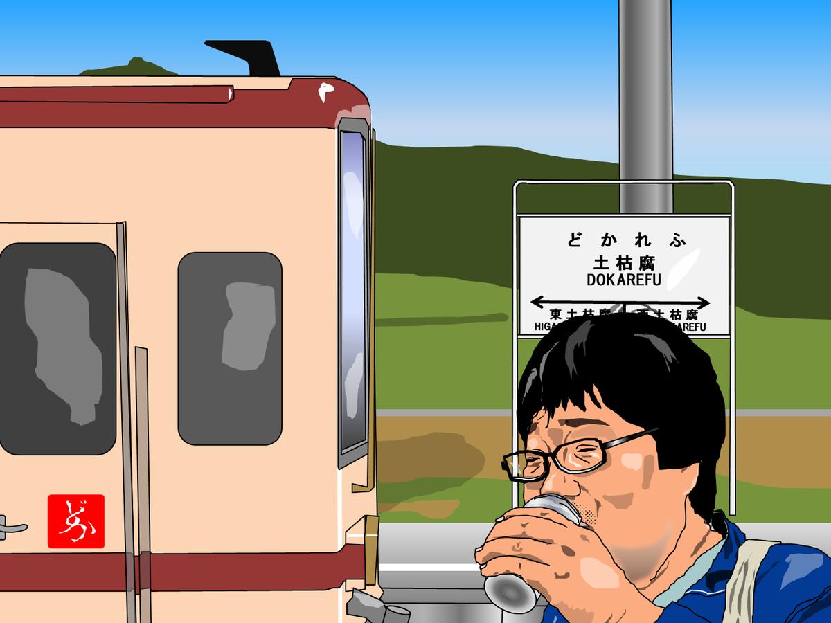 呑み鉄本線日本旅の六角精児のエクセル画イラスト山里篇
