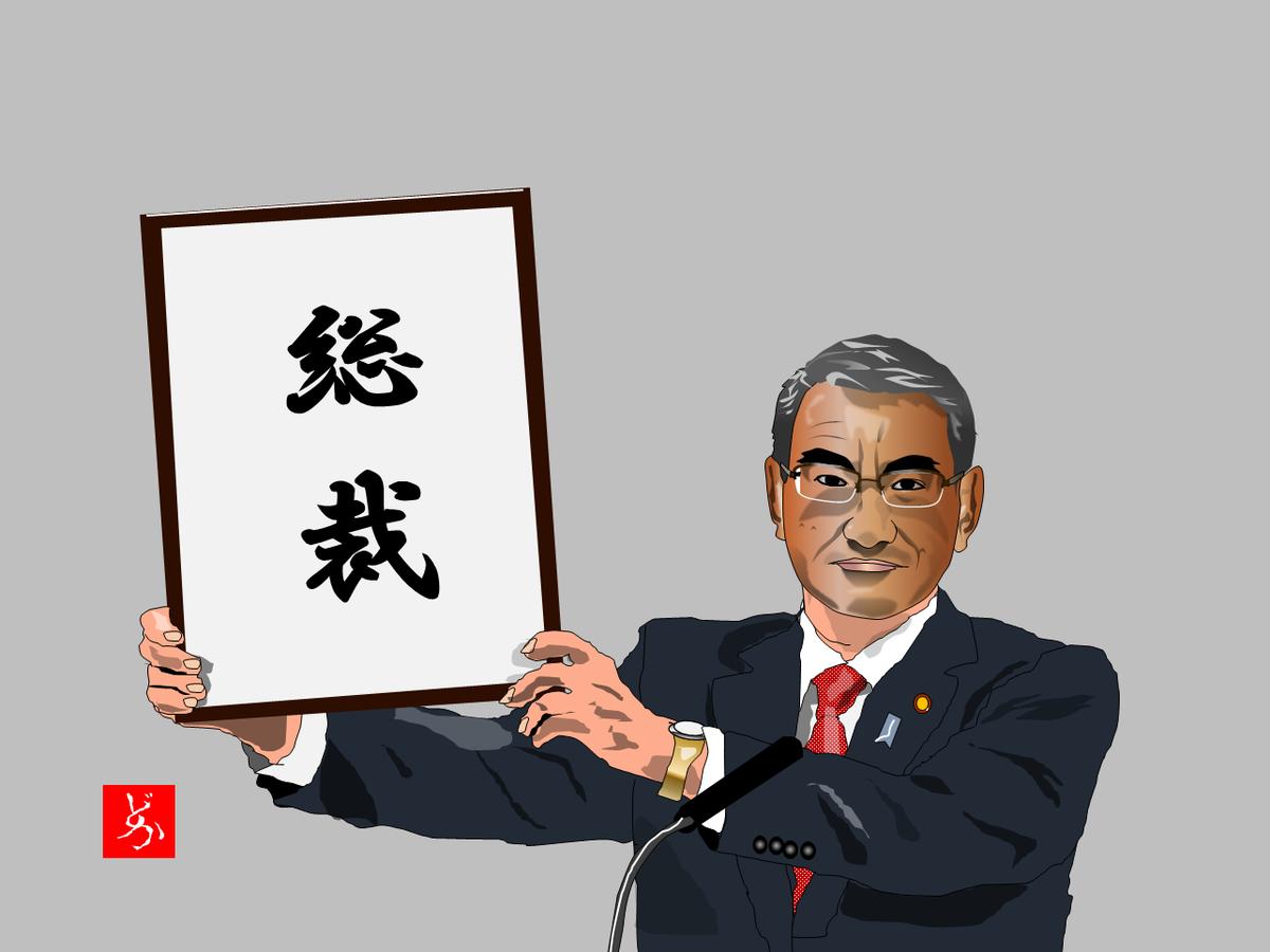 幻の自民党総裁、河野太郎候補のエクセル画イラスト