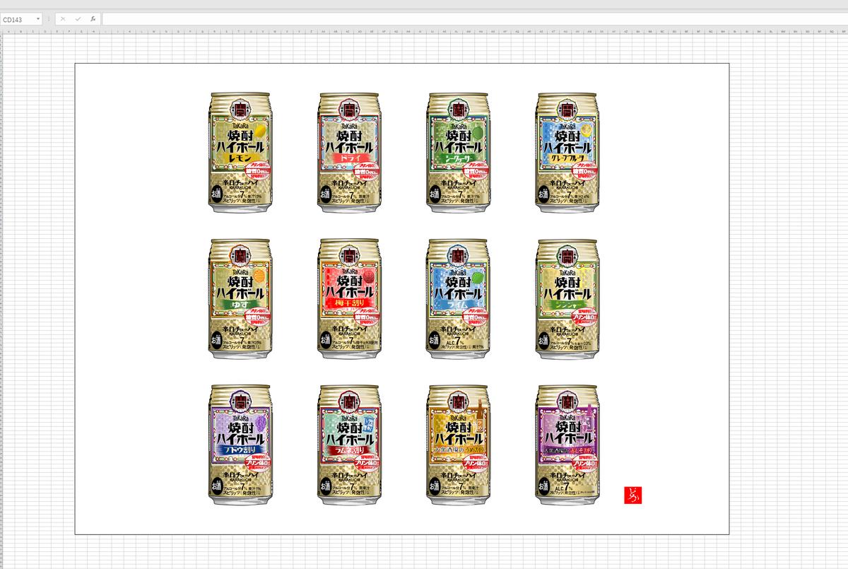 「タカラ焼酎ハイボール」キャンベル缶風エクセル画完成キャプチャ版