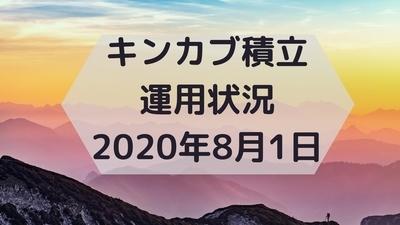 f:id:dokenf:20200801163725j:plain