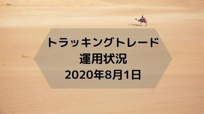 f:id:dokenf:20200801193730j:plain