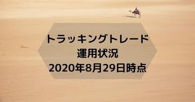 f:id:dokenf:20200829113819j:plain