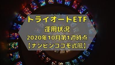 f:id:dokenf:20201004114618j:plain