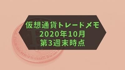 f:id:dokenf:20201018114101j:plain