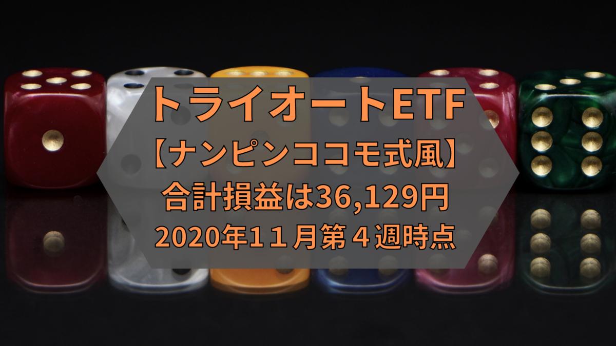f:id:dokenf:20201128220341p:plain