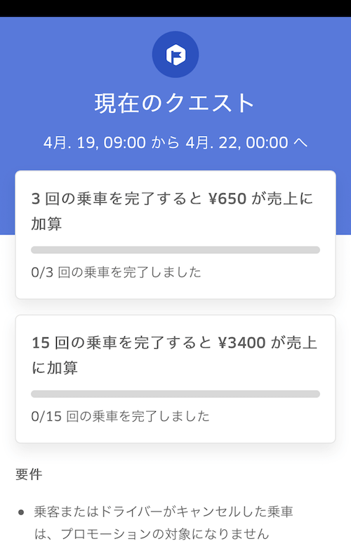 f:id:dokidokichoucream72:20190609015537p:plain