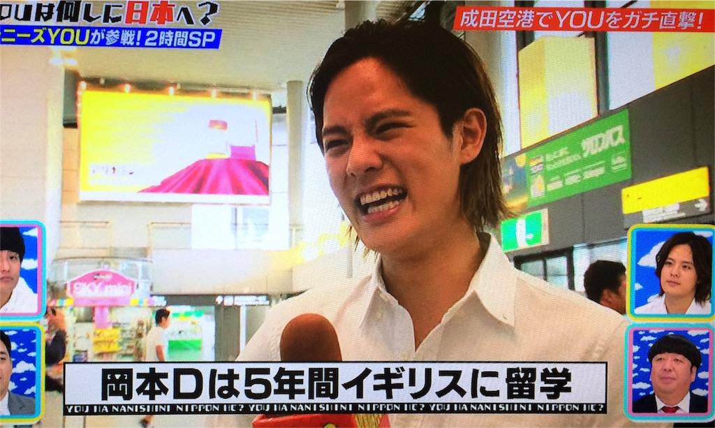 YOUは何しに日本へ?SPの岡本圭人