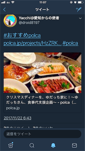 f:id:dokiwaku_everyday:20171122112134p:image