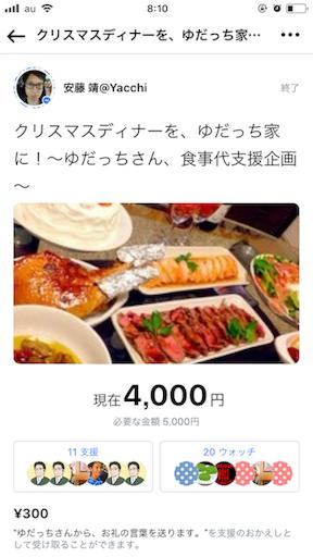 f:id:dokiwaku_everyday:20171223113510p:image