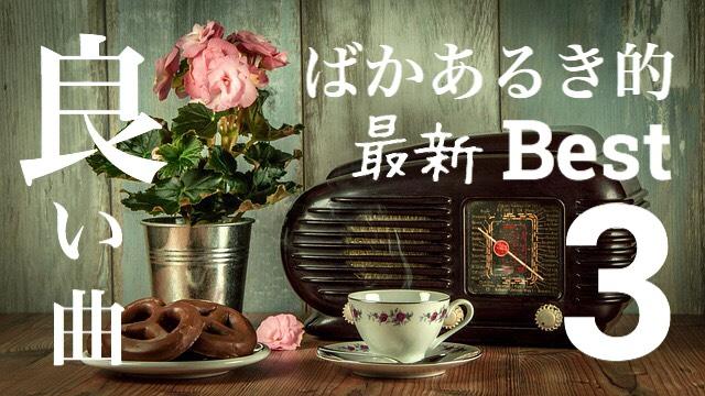 f:id:dokodemobakaaruki:20170108203120j:plain