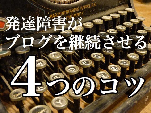 f:id:dokodemobakaaruki:20170921052130j:plain