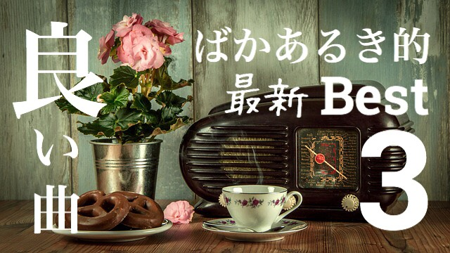 f:id:dokodemobakaaruki:20170926062336j:plain