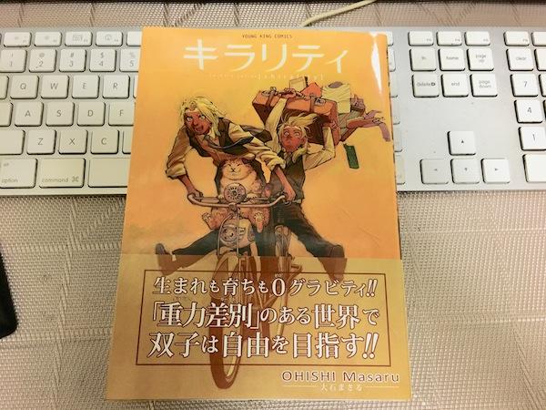 f:id:dokodemobakaaruki:20171023064031j:plain