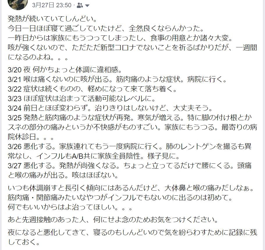 f:id:dokokano_panda:20200404180018p:plain