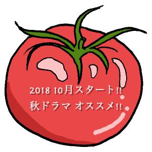 f:id:dokonomusumesan:20181003082401p:plain