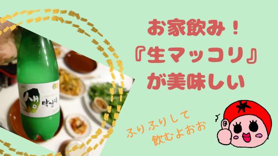 生マッコリ夕食