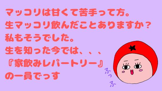 生マッコリ紹介