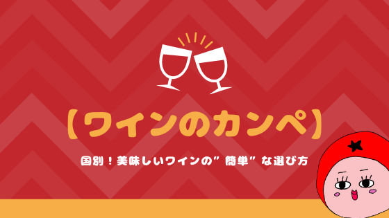 ワインのかんぺ