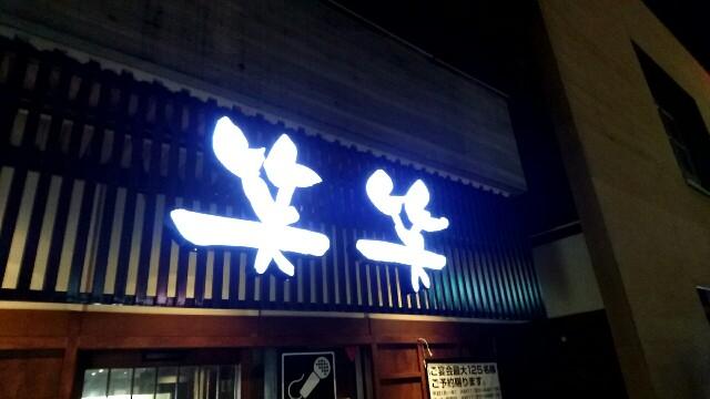 f:id:dokosuka:20161102091240j:image