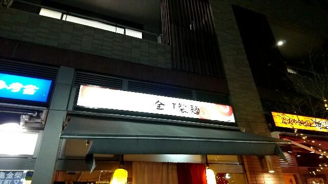f:id:dokosuka:20170113092750j:image