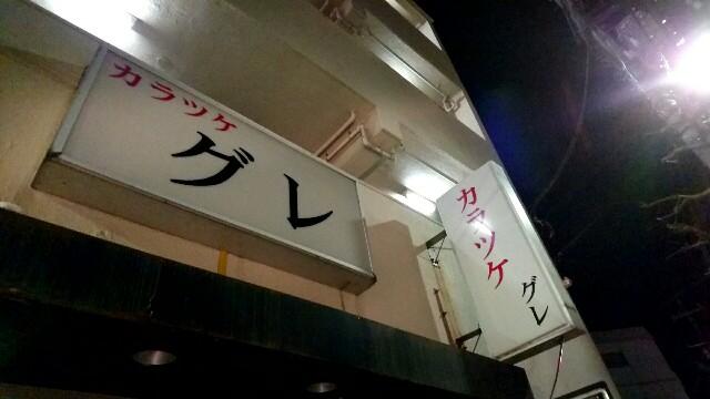 f:id:dokosuka:20170220182729j:image