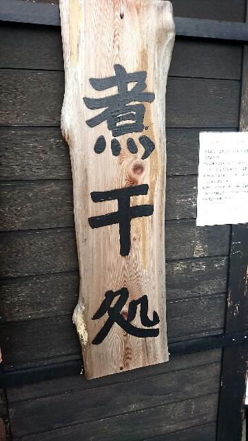 f:id:dokosuka:20180218182430j:image
