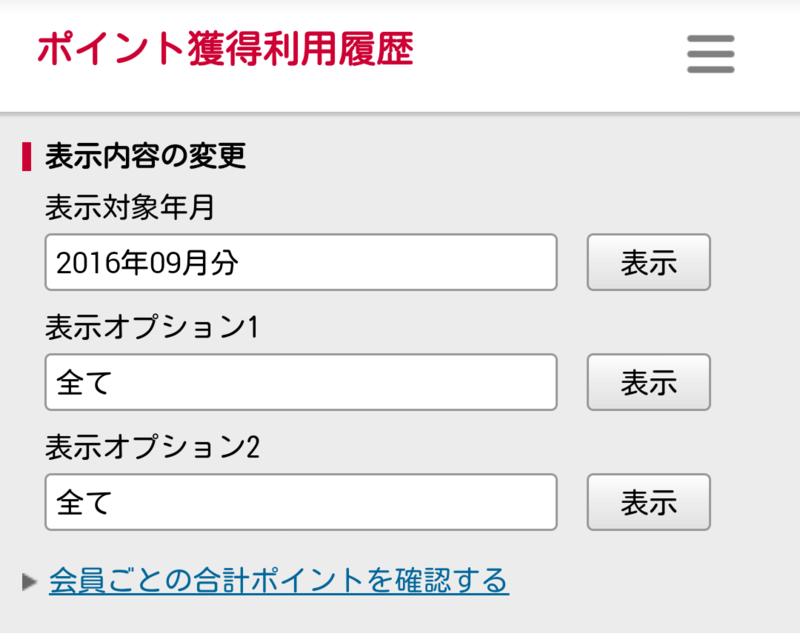 f:id:dokosuke:20160917054901p:plain
