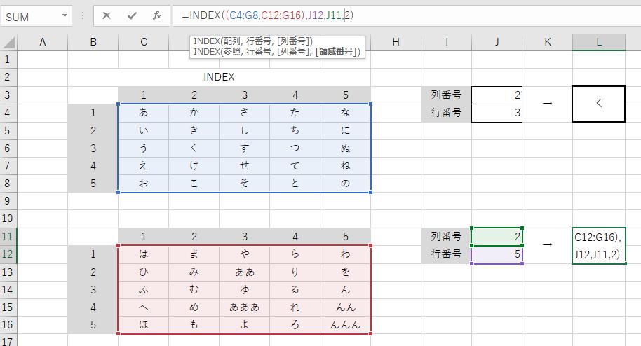 INDEX関数_複数の領域