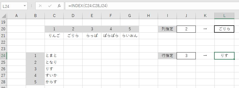 INDEX関数_1行と1列